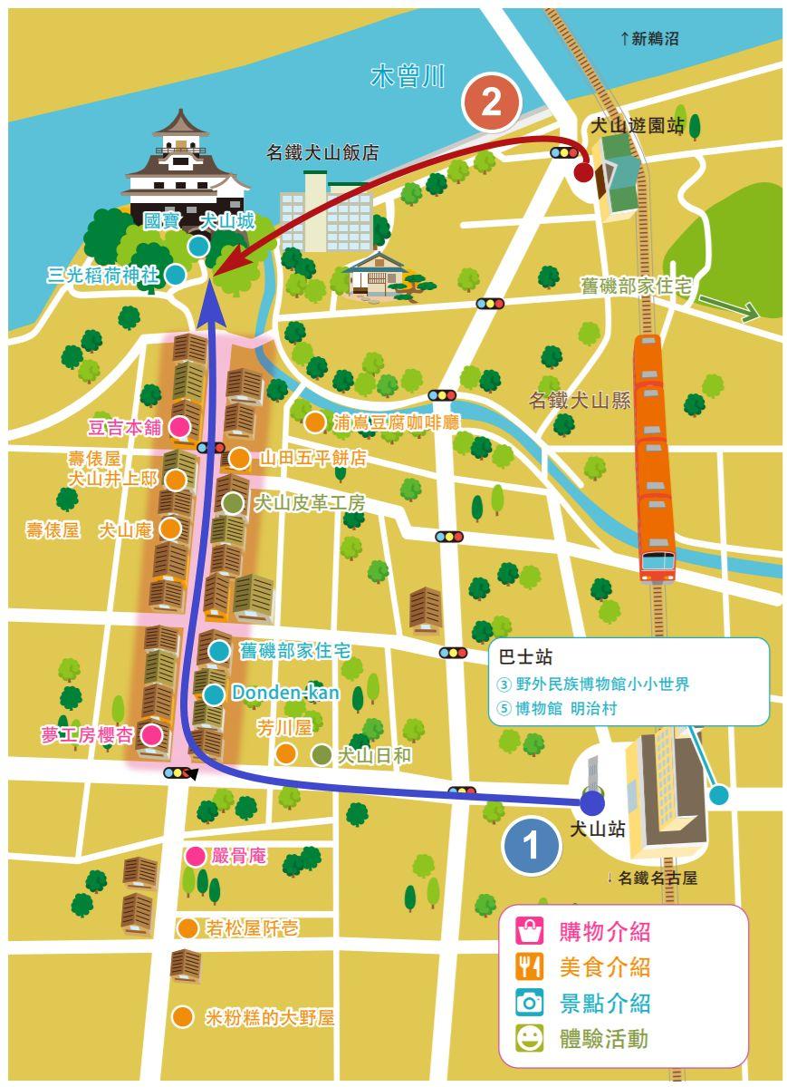 【日本交通】名古屋到犬山城 》名鐵犬山城下町套票簡介 10