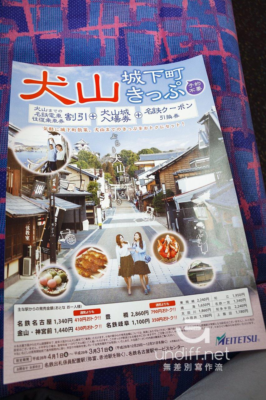【日本交通】名古屋到犬山城 》名鐵犬山城下町套票簡介 6