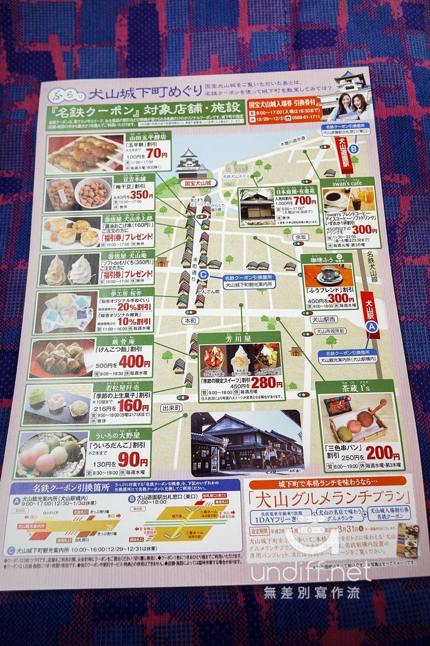 【日本交通】名古屋到犬山城 》名鐵犬山城下町套票簡介 8
