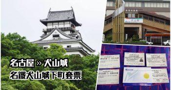 【日本旅遊】名古屋自由行 Day 3:犬山城、豐田產業技術紀念館 4