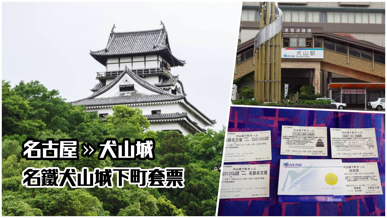 【日本交通】名古屋到犬山城 》名鐵犬山城下町套票簡介 1