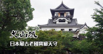 【日本旅遊】名古屋自由行 Day 3:犬山城、豐田產業技術紀念館 8
