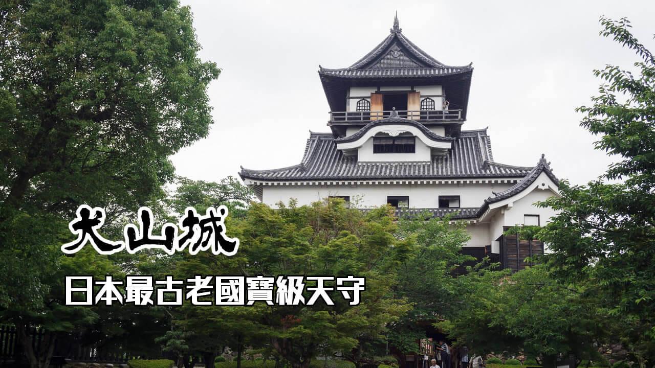 【名古屋景點】犬山城 》日本最古老國寶級天守 1