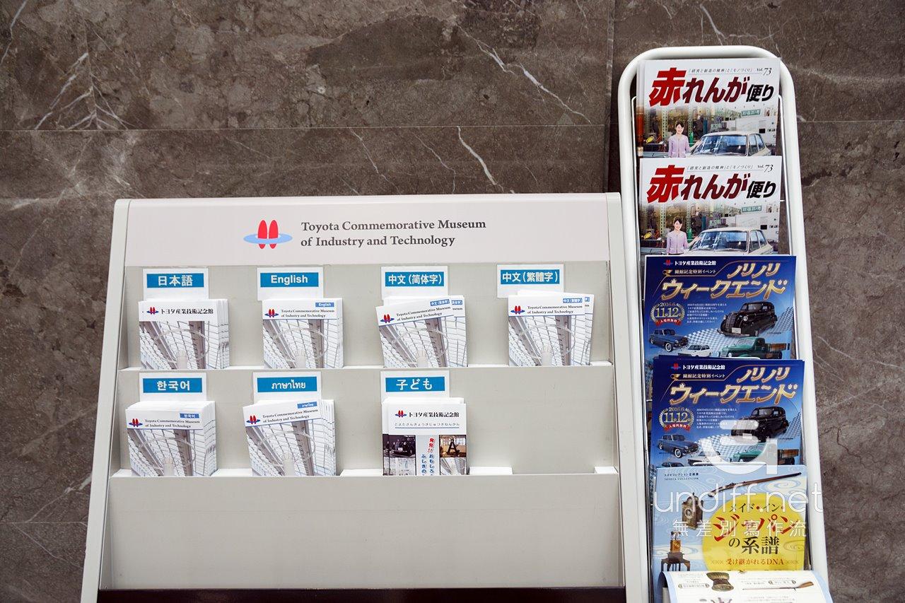 【名古屋景點】豐田產業技術紀念館 》纖維機械館:探索紡織技術的演進 26