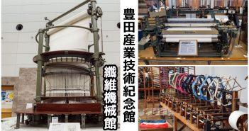 【日本旅遊】名古屋自由行 Day 3:犬山城、豐田產業技術紀念館 60