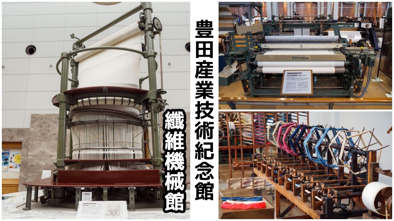 【名古屋景點】豐田產業技術紀念館 》纖維機械館:探索紡織技術的演進 1