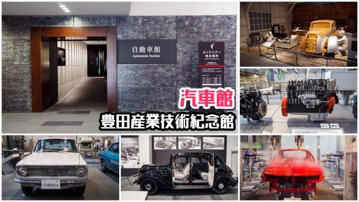 【名古屋景點】豐田產業技術紀念館 》汽車館:瞭解 TOYOTA 的科技與歷史 1
