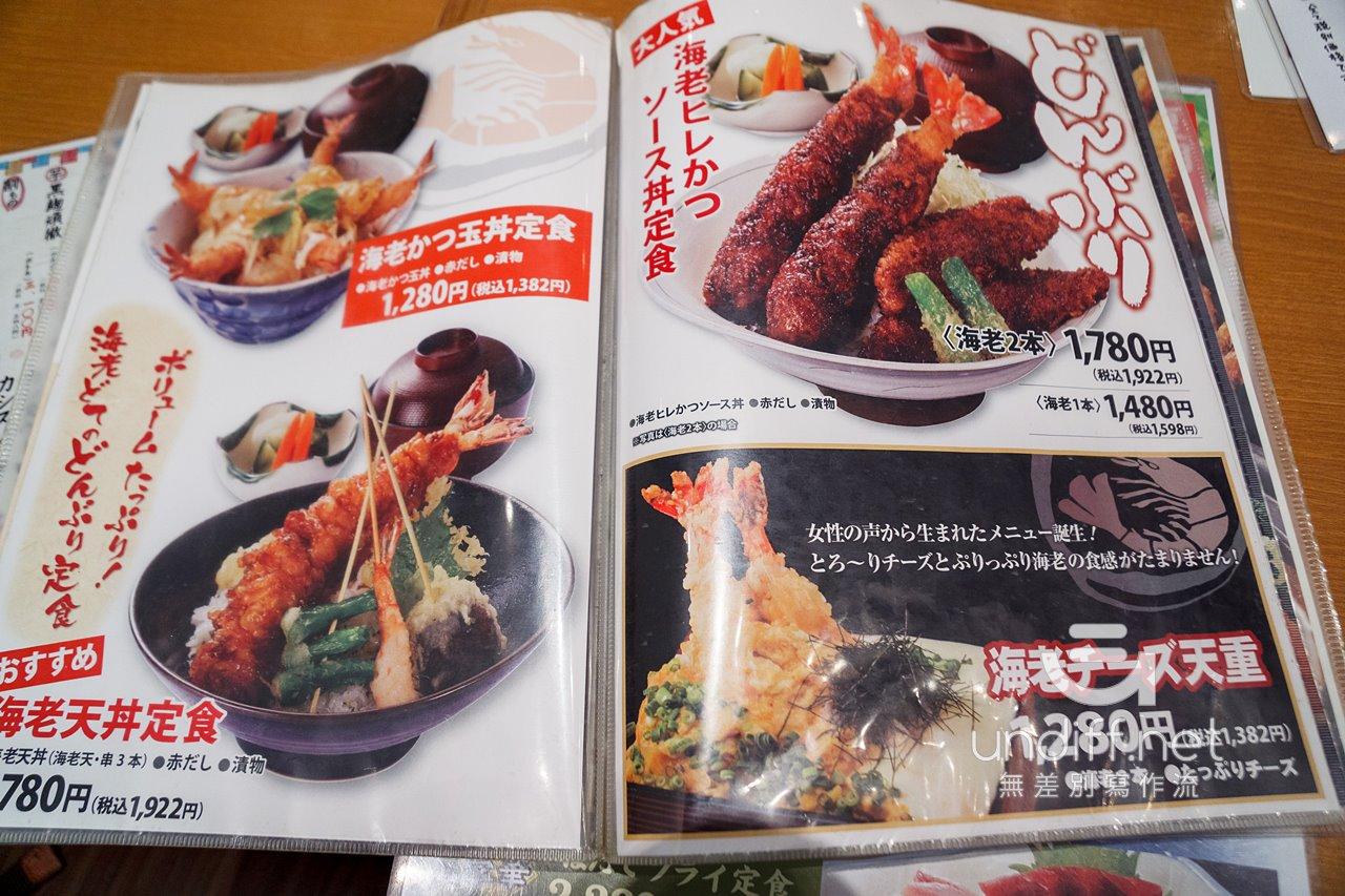 【名古屋美食】海老どて食堂 》超大炸蝦定食.新名古屋名物 16