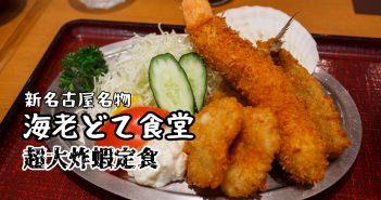 【日本旅遊】名古屋自由行 Day 3:犬山城、豐田產業技術紀念館 64
