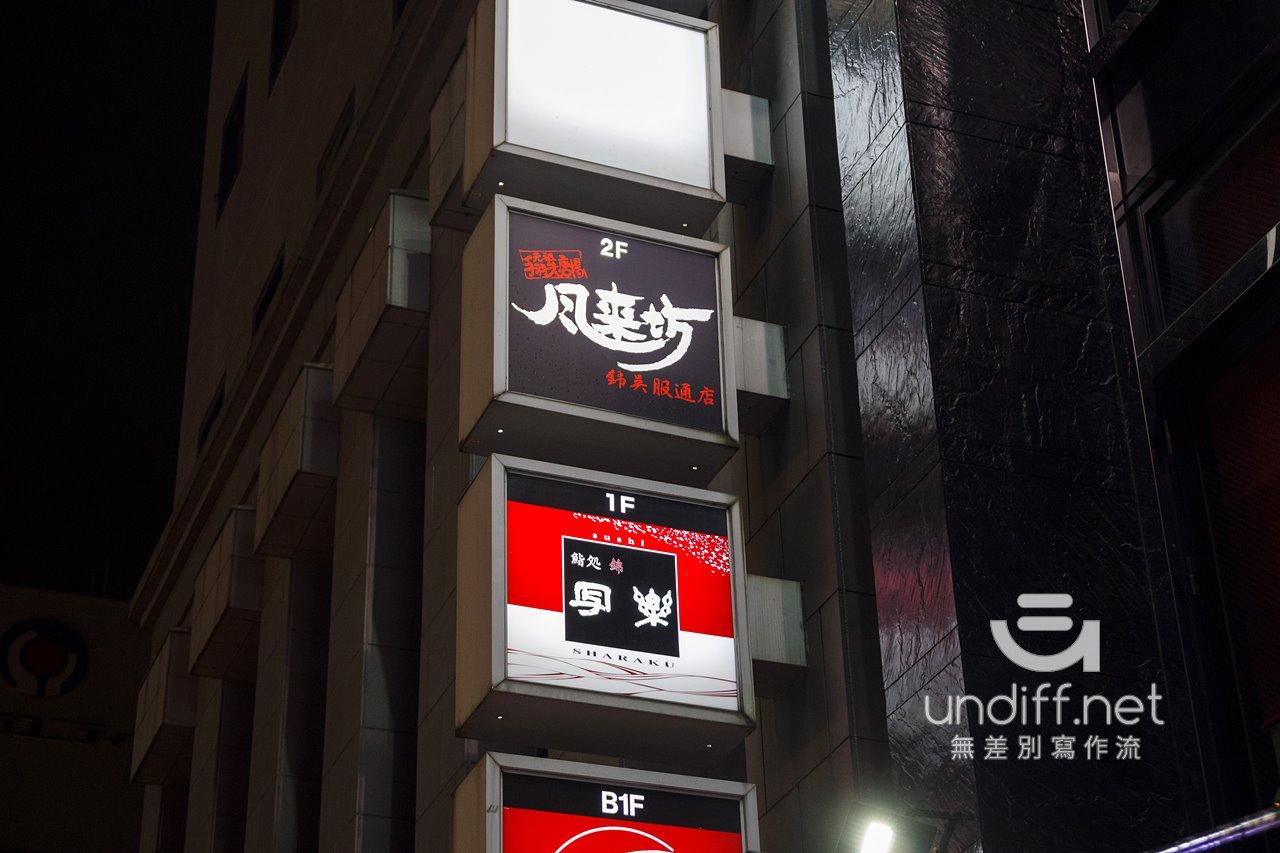 【名古屋美食】風來坊 》名古屋元祖炸雞翅老店 VS 世界的小山比較心得 4