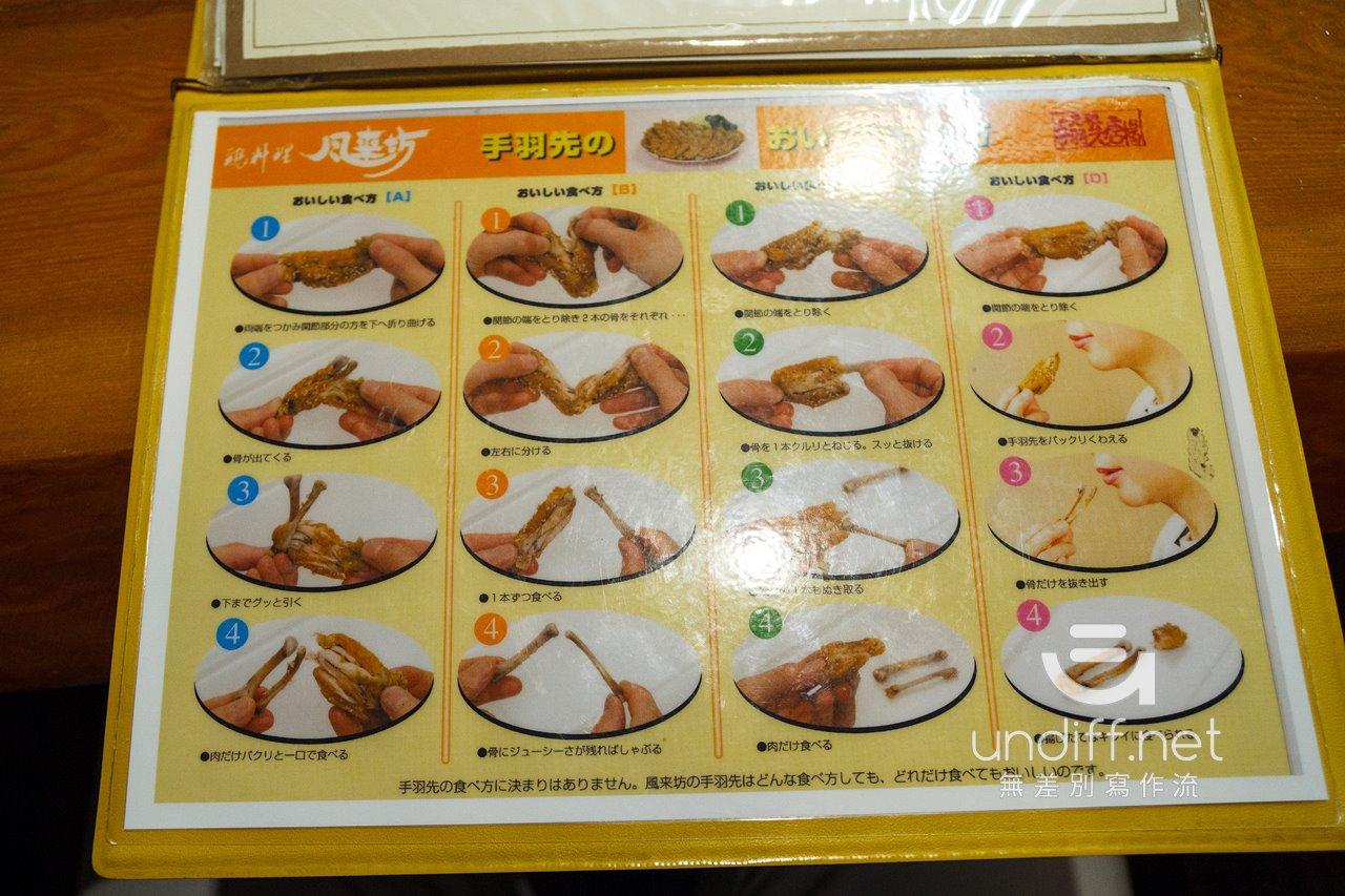 【名古屋美食】風來坊 》名古屋元祖炸雞翅老店 VS 世界的小山比較心得 14
