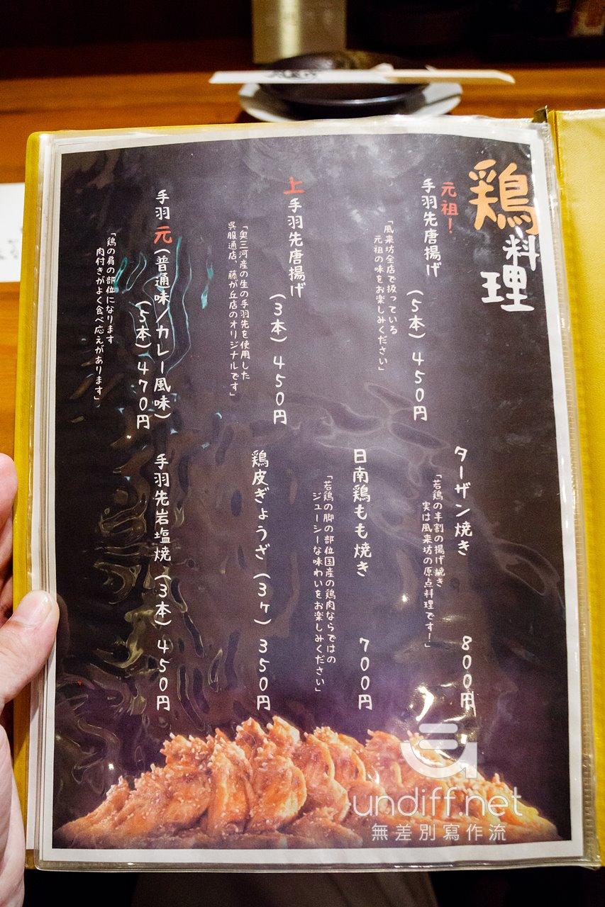 【名古屋美食】風來坊 》名古屋元祖炸雞翅老店 VS 世界的小山比較心得 10