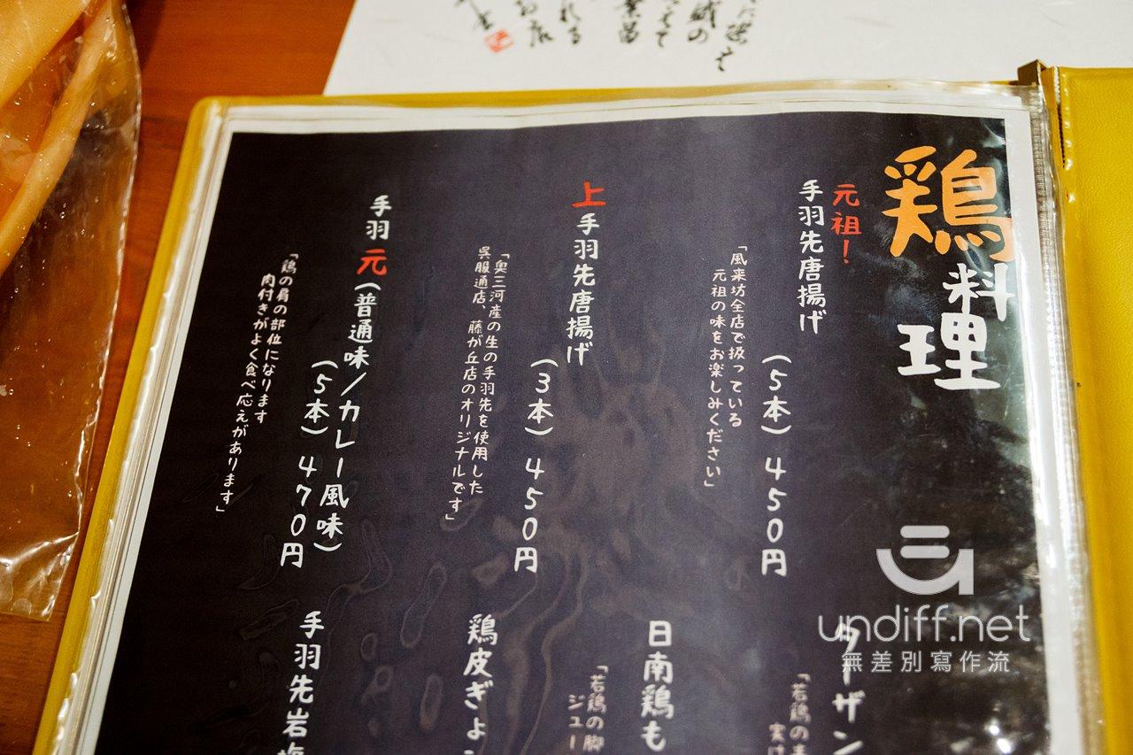【名古屋美食】風來坊 》名古屋元祖炸雞翅老店 VS 世界的小山比較心得 12