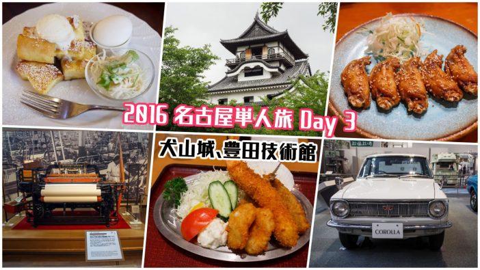 【日本旅遊】名古屋自由行 Day 3:犬山城、豐田產業技術紀念館 1