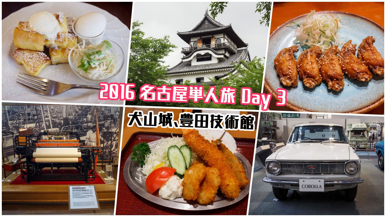 【日本旅遊】2016 名古屋、伊勢 4天3夜自由行 》行程整理與資訊分享 6