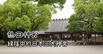 【日本旅遊】名古屋自由行 Day 4:熱田神宮、名古屋城 16