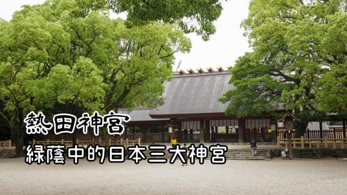 【名古屋景點】熱田神宮 》綠蔭中的日本三大神宮 9