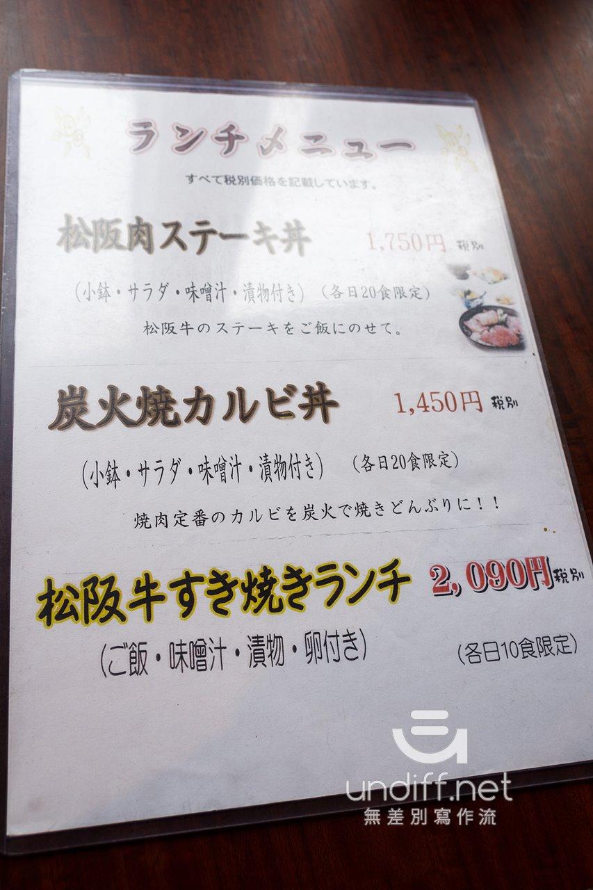 【名古屋美食】一升びん 》一人輕鬆獨享松阪牛燒肉套餐 22