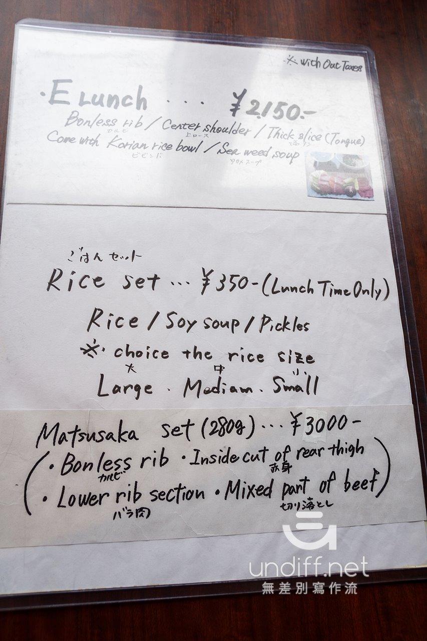 【名古屋美食】一升びん 》一人輕鬆獨享松阪牛燒肉套餐 20