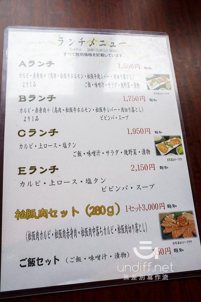 【名古屋美食】一升びん 》一人輕鬆獨享松阪牛燒肉套餐 24