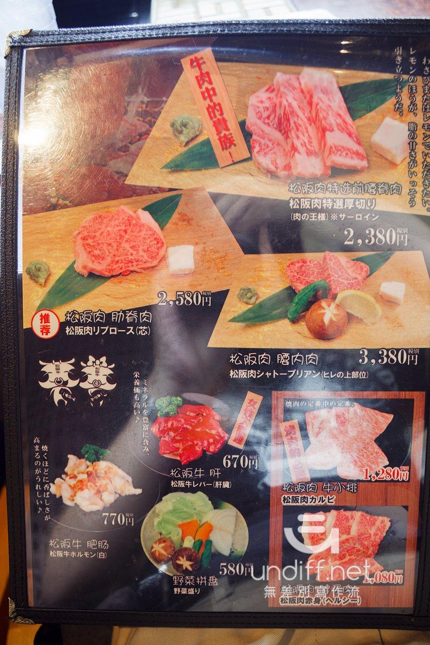 【名古屋美食】一升びん 》一人輕鬆獨享松阪牛燒肉套餐 30