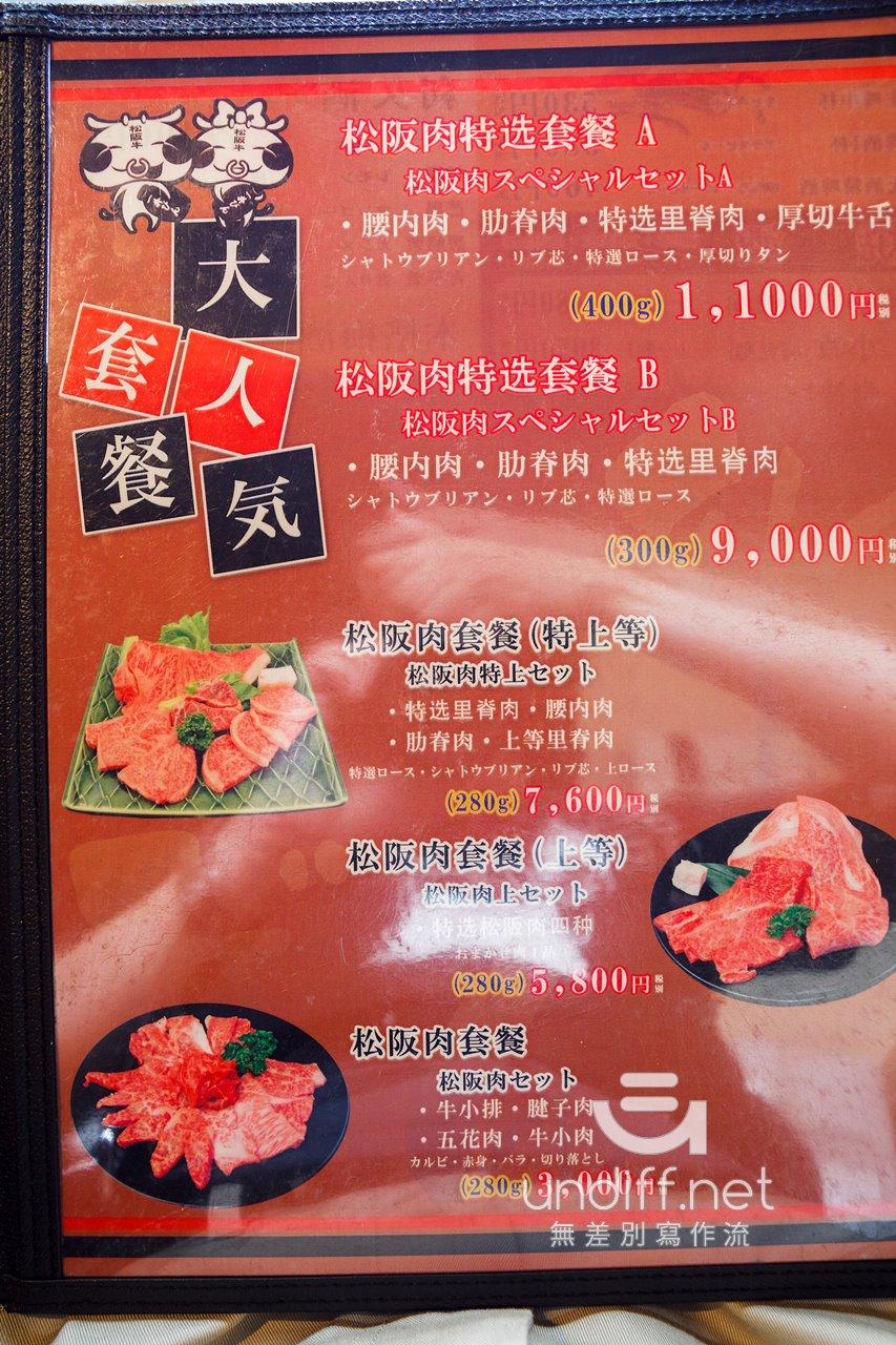 【名古屋美食】一升びん 》一人輕鬆獨享松阪牛燒肉套餐 32