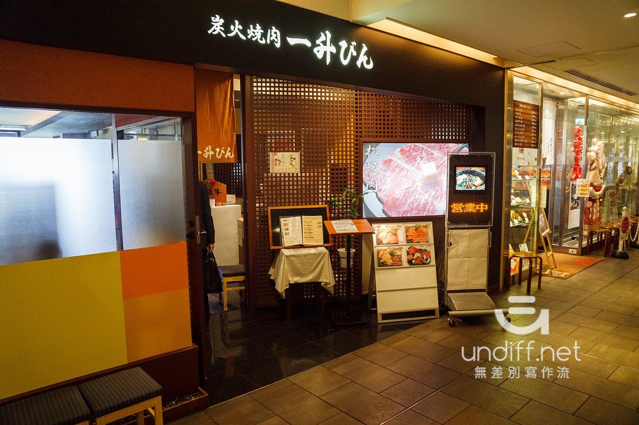 【名古屋美食】一升びん 》一人輕鬆獨享松阪牛燒肉套餐 6
