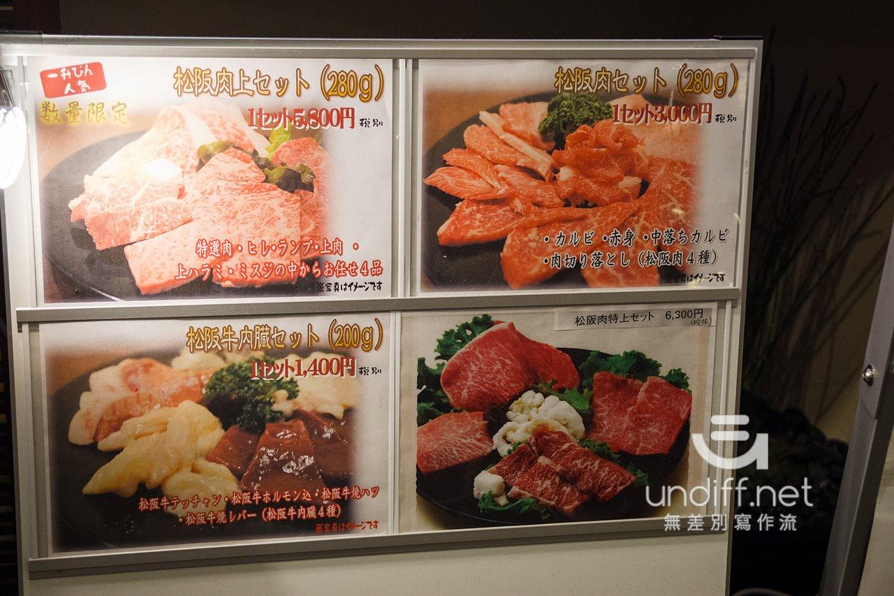 【名古屋美食】一升びん 》一人輕鬆獨享松阪牛燒肉套餐 8