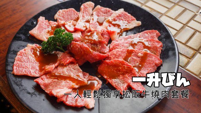 【名古屋美食】一升びん 》一人輕鬆獨享松阪牛燒肉套餐 2