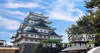 【日本旅遊】名古屋自由行 Day 4:熱田神宮、名古屋城 20