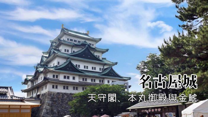 【名古屋景點】名古屋城 》天守閣、本丸御殿與金鯱 1