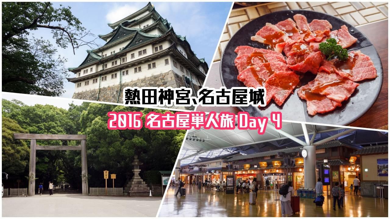 【日本旅遊】2016 名古屋、伊勢 4天3夜自由行 》行程整理與資訊分享 8
