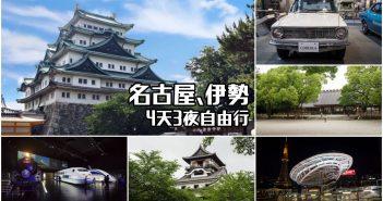 【名古屋美食】世界的小山 》大口吃夢幻手羽先 38