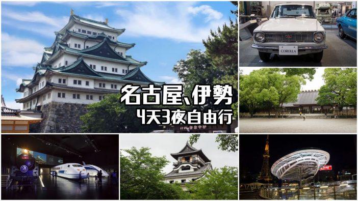 【日本旅遊】2016 名古屋、伊勢 4天3夜自由行 》行程整理與資訊分享 1