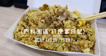 【內湖美食】內湖便當 午餐 下午茶外送 精選食記推薦 (2021持續更新中) 206