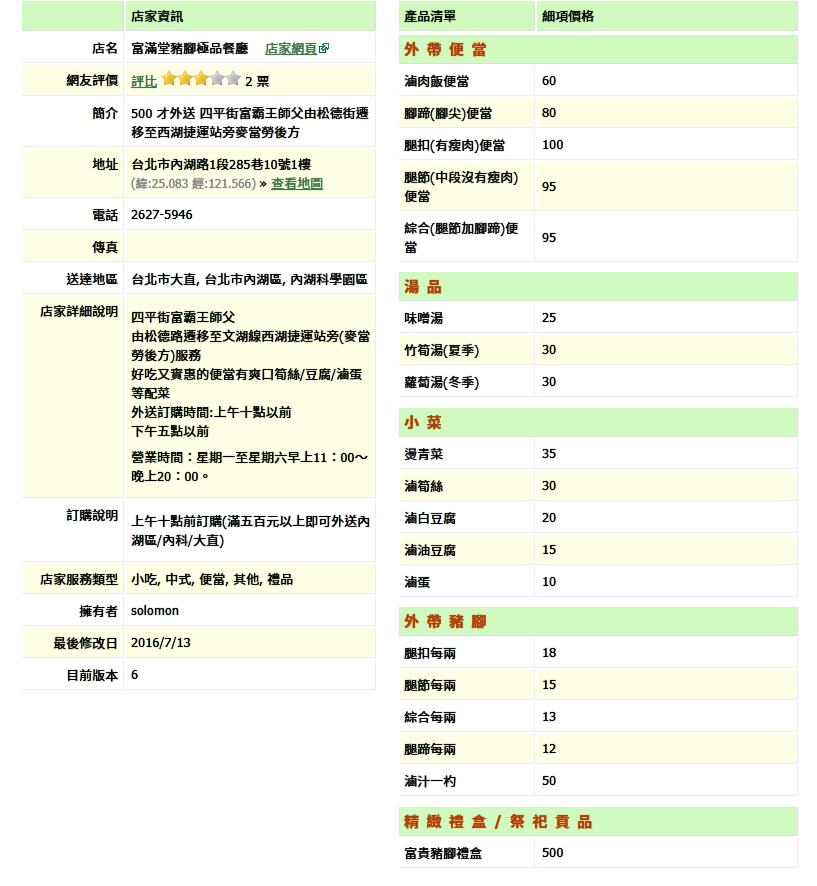 【內湖 訂便當日記】富滿堂豬腳極品餐廳 2