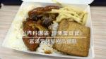 【內湖 訂便當日記】富滿堂豬腳極品餐廳 20