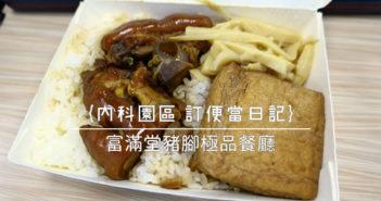 【內湖美食】內湖便當 午餐 下午茶外送 精選食記推薦 (2021持續更新中) 204