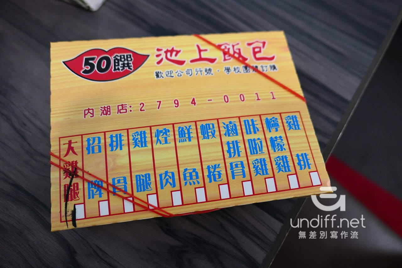 【內湖 訂便當日記】50饌 池上飯包 4