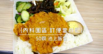 【內湖美食】內湖便當 午餐 下午茶外送 精選食記推薦 (2021持續更新中) 202