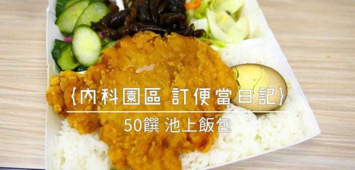 【內科園區 訂便當日記】50饌 池上飯包