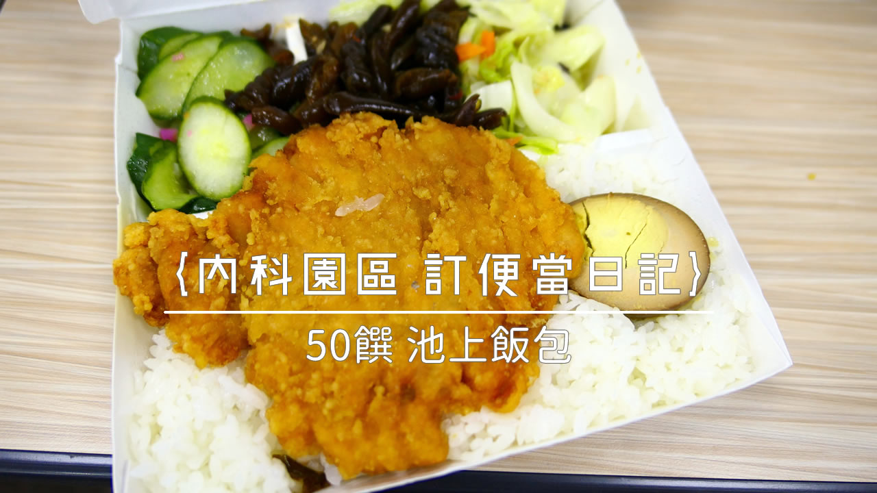 【內湖 訂便當日記】50饌 池上飯包 1