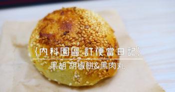 【內湖美食】內湖便當 午餐 下午茶外送 精選食記推薦 (2021持續更新中) 200