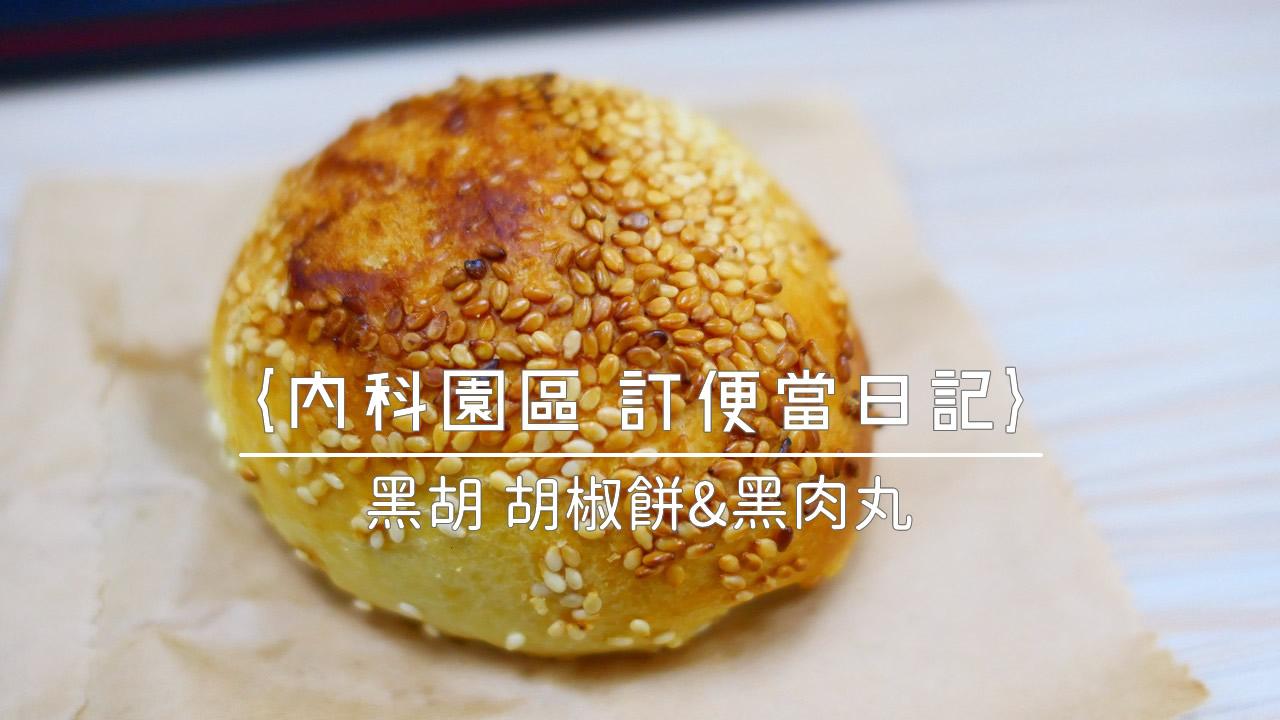 【內湖 訂便當日記】黑胡 胡椒餅&黑肉丸 1