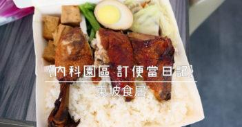 【內湖美食】內湖便當 午餐 下午茶外送 精選食記推薦 (2021持續更新中) 198