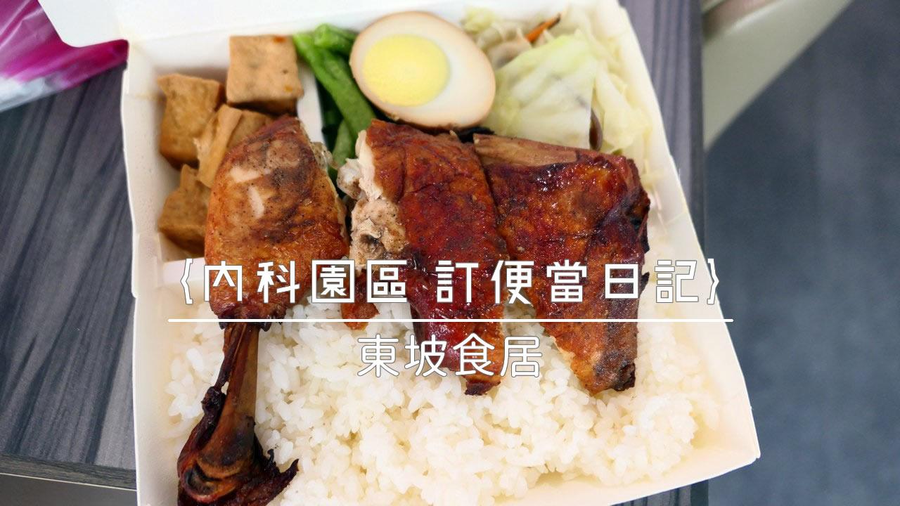 【內湖 訂便當日記】東坡食居 1