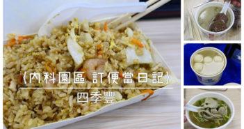 【內湖美食】內湖便當 午餐 下午茶外送 精選食記推薦 (2021持續更新中) 196