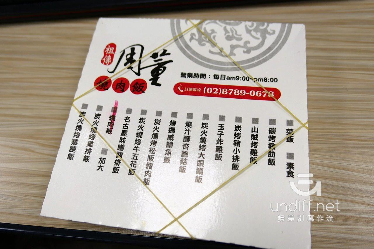 【內湖 訂便當日記】周董燒肉飯 4