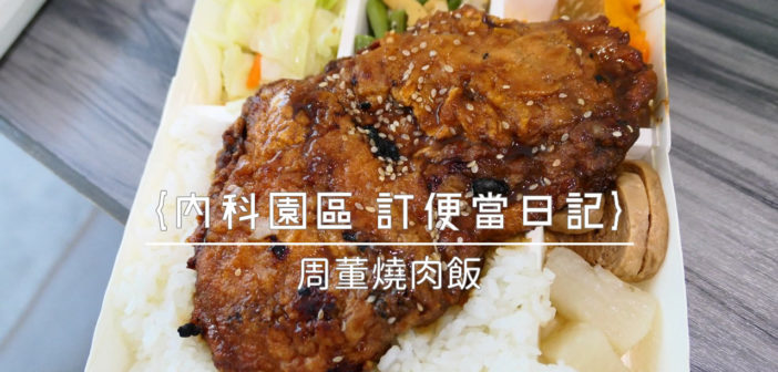 【內科園區 訂便當日記】周董燒肉飯(內湖店)