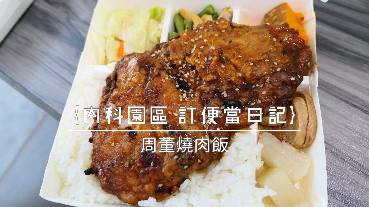 【內湖 訂便當日記】周董燒肉飯 1